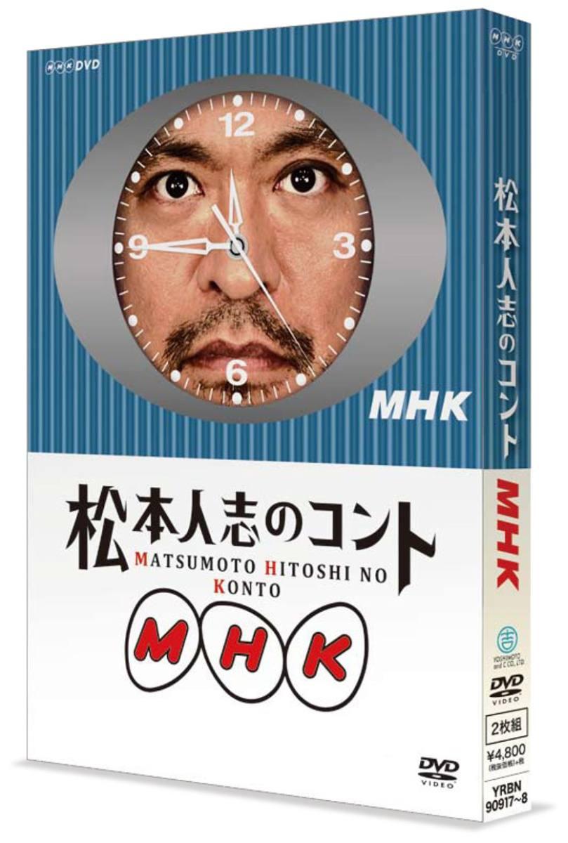 松本人志のコント MHK 初回限定版[YRBN-90917/8][DVD]