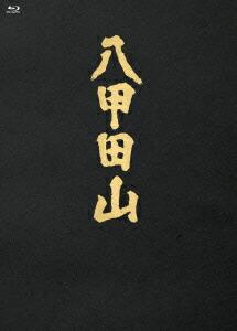 八甲田山 HDリマスターBlu-ray 完全初回生産限定:復元台本付き[HPXR-25][Blu-ray/ブルーレイ] 製品画像