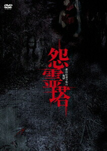 怨霊塔 都市伝説全集の地獄[KMCC-38022][DVD] 製品画像