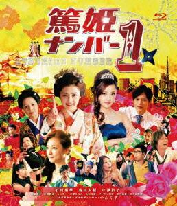 篤姫ナンバー1 Blu-ray[TCBD-0129][Blu-ray/ブルーレイ] 製品画像