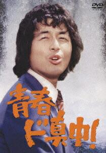 青春ド真中![CRBI-5138/41][DVD] 製品画像