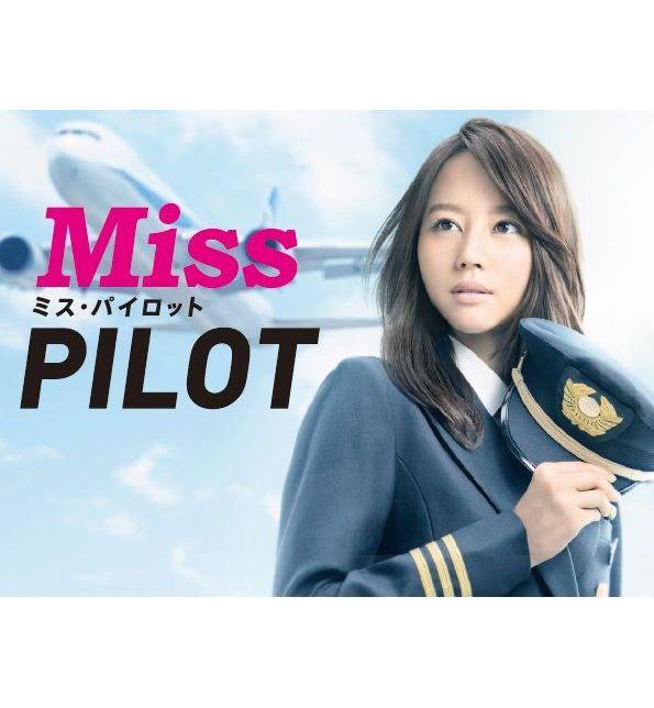 ミス・パイロット DVD-BOX[PCBC-61722][DVD] 製品画像