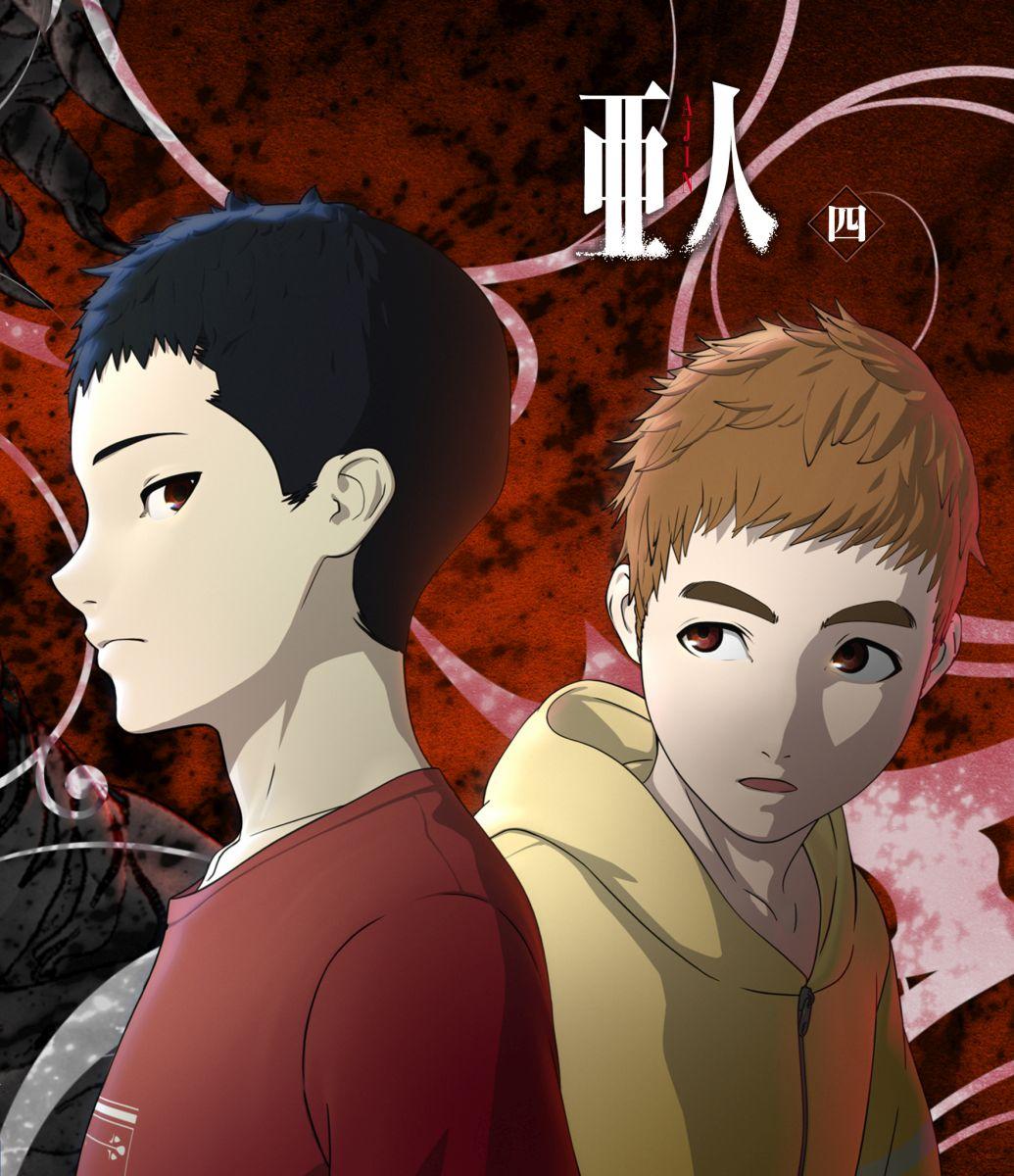 亜人 四(Blu-ray通常版)[KIXA-608][Blu-ray/ブルーレイ]