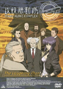EMOTION the Best 攻殻機動隊 STAND ALONE COMPLEX The Laughing Man[BCBA-3704][DVD] 製品画像