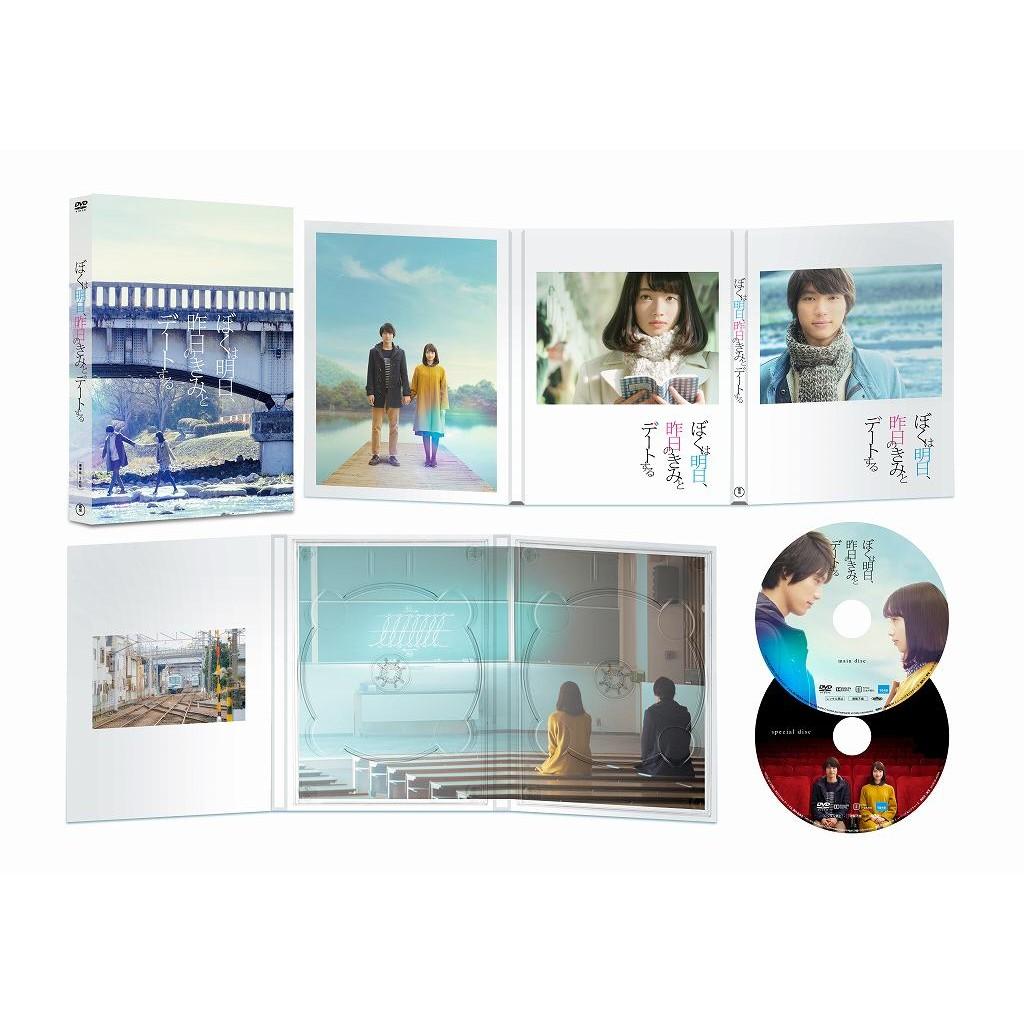 ぼくは明日、昨日のきみとデートする DVD豪華版[TDV-27205D][DVD] 製品画像