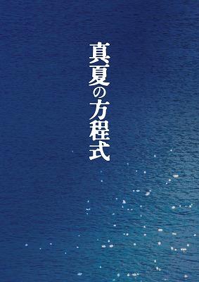 真夏の方程式 Blu-rayスペシャルエディション[PCXE-50324][Blu-ray/ブルーレイ] 製品画像