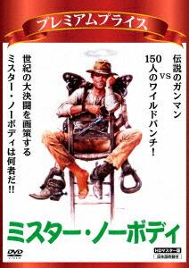 プレミアムプライス版 ミスター・ノーボディ HDマスター版《数量限定版》[NORS-0063][DVD]