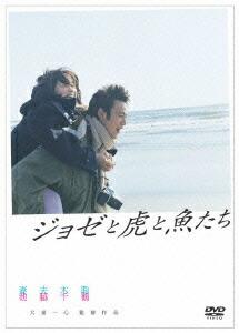 ジョゼと虎と魚たち[ACBD-80218][DVD] 製品画像