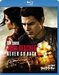 ジャック・リーチャー NEVER GO BACK[PJXF-1110][Blu-ray/ブルーレイ]