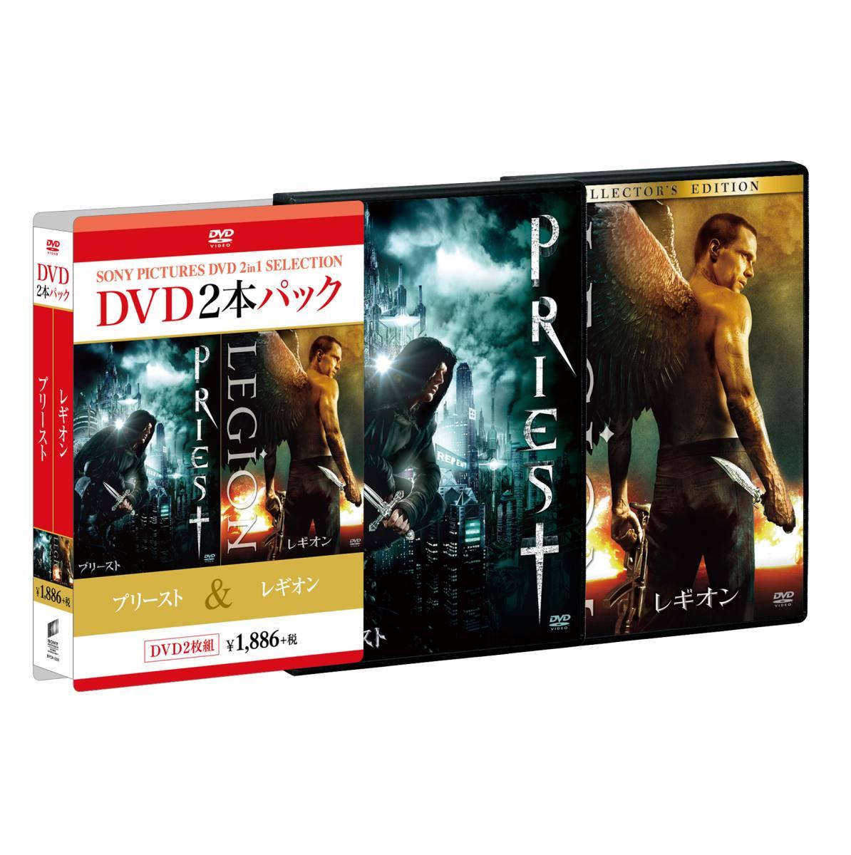 プリースト/レギオン[BPDH-00854][DVD] 製品画像