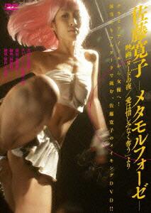 佐藤寛子-メタモルフォーゼ- 映画「ヌードの夜/愛は惜しみなく奪う」より[DABA-0707][DVD]