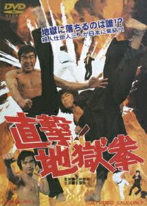 直撃!地獄拳[DSTD-02639][DVD] 製品画像