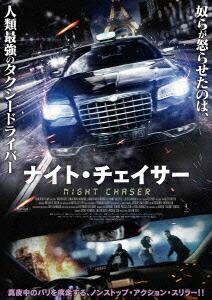ナイト・チェイサー[ADK-7043S][DVD]
