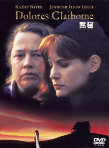 黙秘[1000416029][DVD] 製品画像