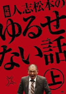 元祖 人志松本のゆるせない話 上(初回限定盤)[YRBN-90094][DVD] 製品画像