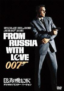 ロシアより愛をこめて<デジタルリマスター・バージョン>[MGBNG-16175][DVD]