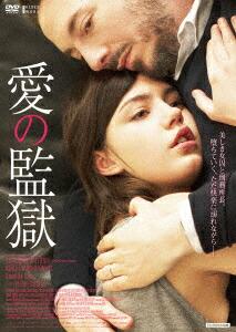 愛の監獄[ADK-7050S][DVD]