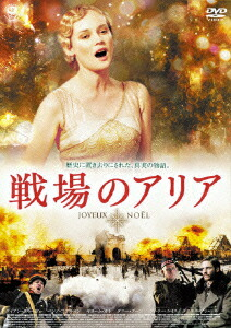 戦場のアリア スペシャル・エディション[DABA-0718][DVD] 製品画像