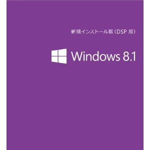 Windows 8.1 32bit DSP版