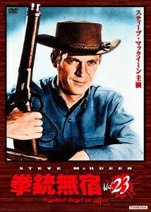 拳銃無宿 Vol.23[ORS-7100][DVD] 製品画像