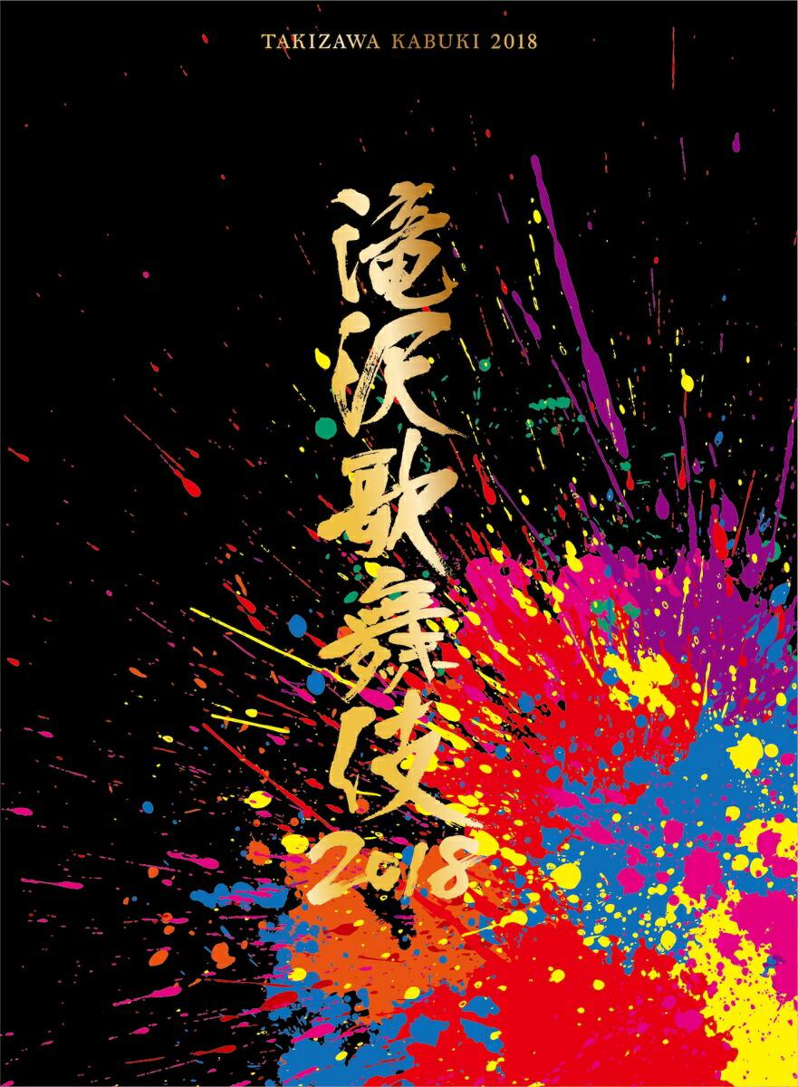 滝沢歌舞伎2018(初回盤A)[AVBD-92722/4][DVD]