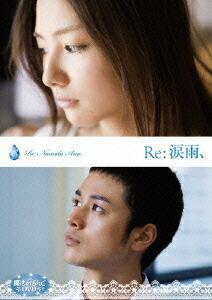 魔法のiらんどDVD Re:涙雨、[ACBD-10722][DVD] 製品画像