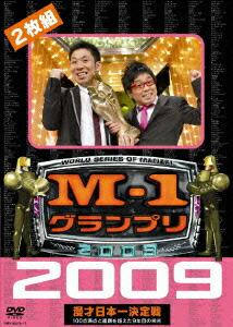 M-1グランプリ2009 完全版 100点満点と連覇を超えた9年目の栄光[YRBY-90216/7][DVD]