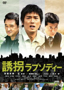 誘拐ラプソディー 特別版[DABA-0725][DVD] 製品画像