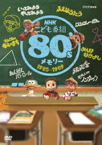 NHKこども番組 80'sメモリー 1985〜1989[NSDS-20275][DVD]