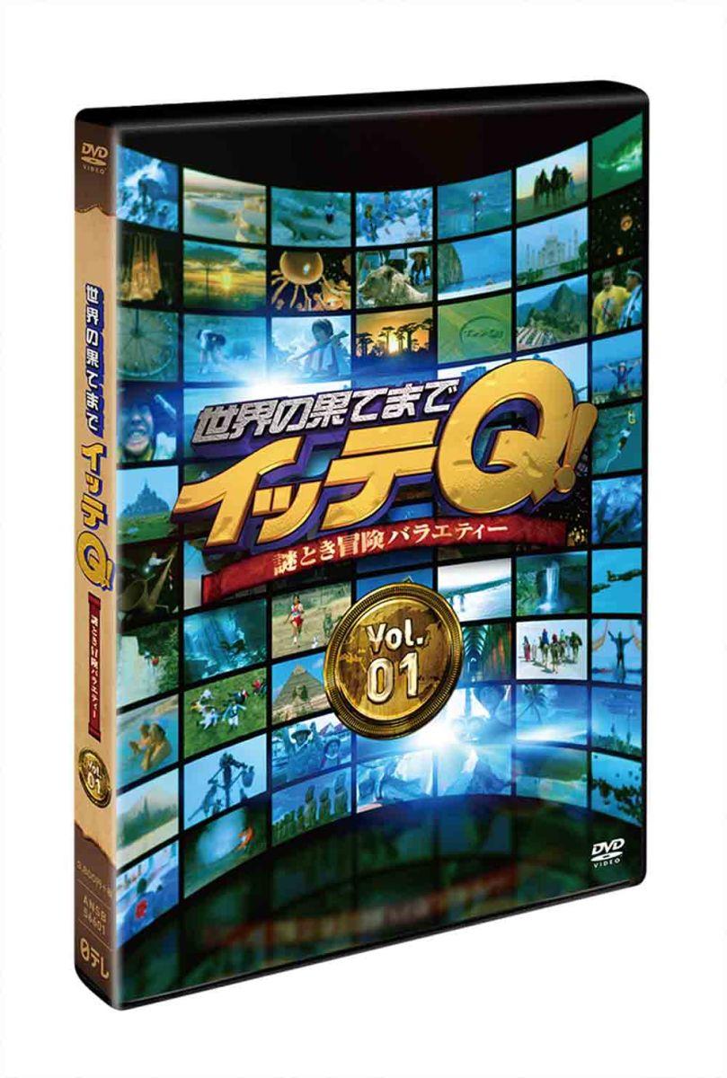 ���E�̉ʂĂ܂ŃC�b�eQ! Vol.1[ANSB-56601][DVD]