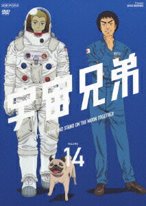 宇宙兄弟 14[ANSB-9314][DVD] 製品画像