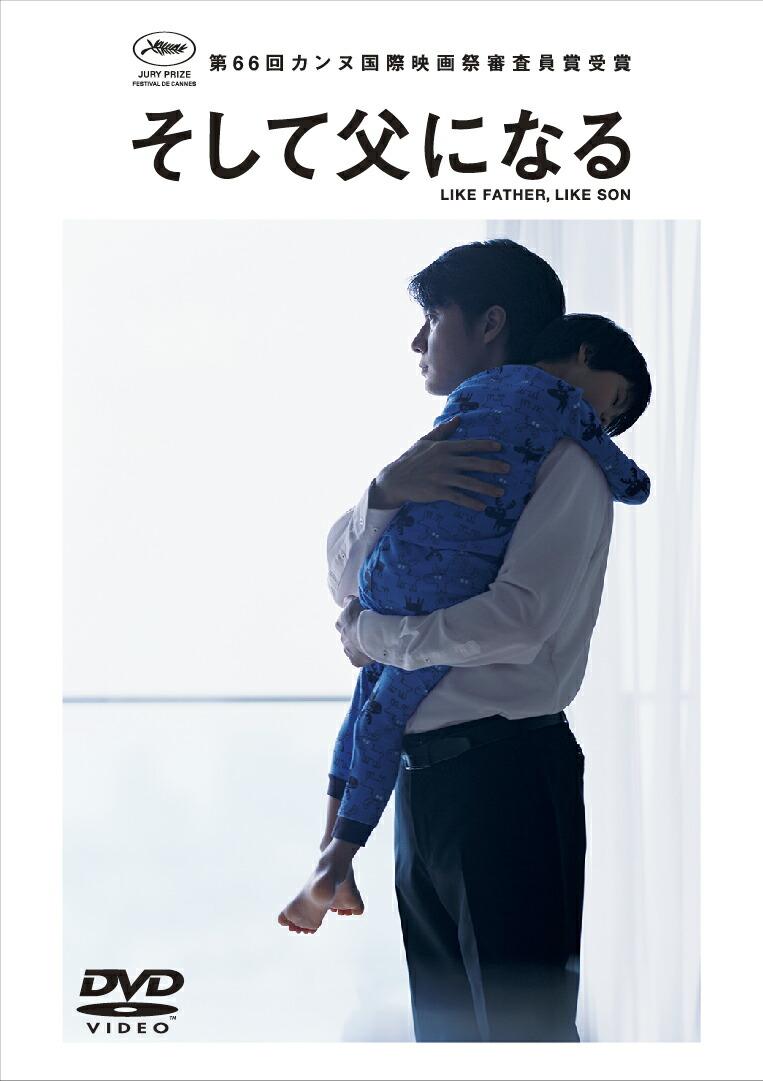 そして父になる DVDスタンダード・エディション[ASBY-5726][DVD] 製品画像