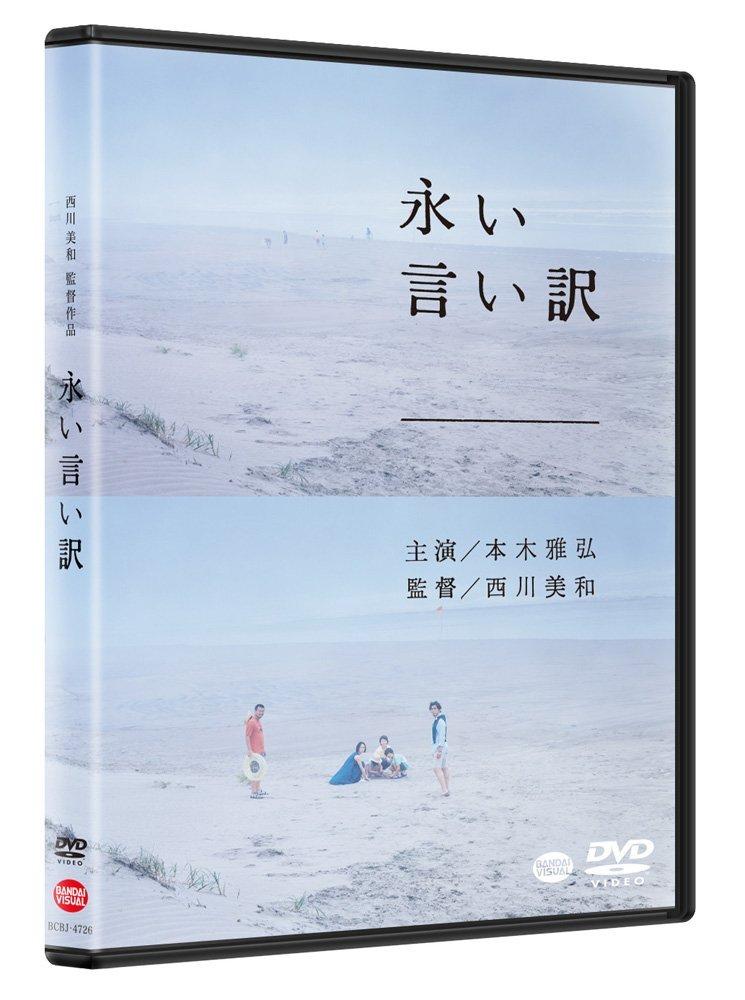 永い言い訳[BCBJ-4726][DVD]