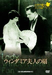 シネマ語り 〜ナレーションで楽しむサイレント映画〜 ウィンダミア夫人の扇[IVCF-4102][DVD] 製品画像