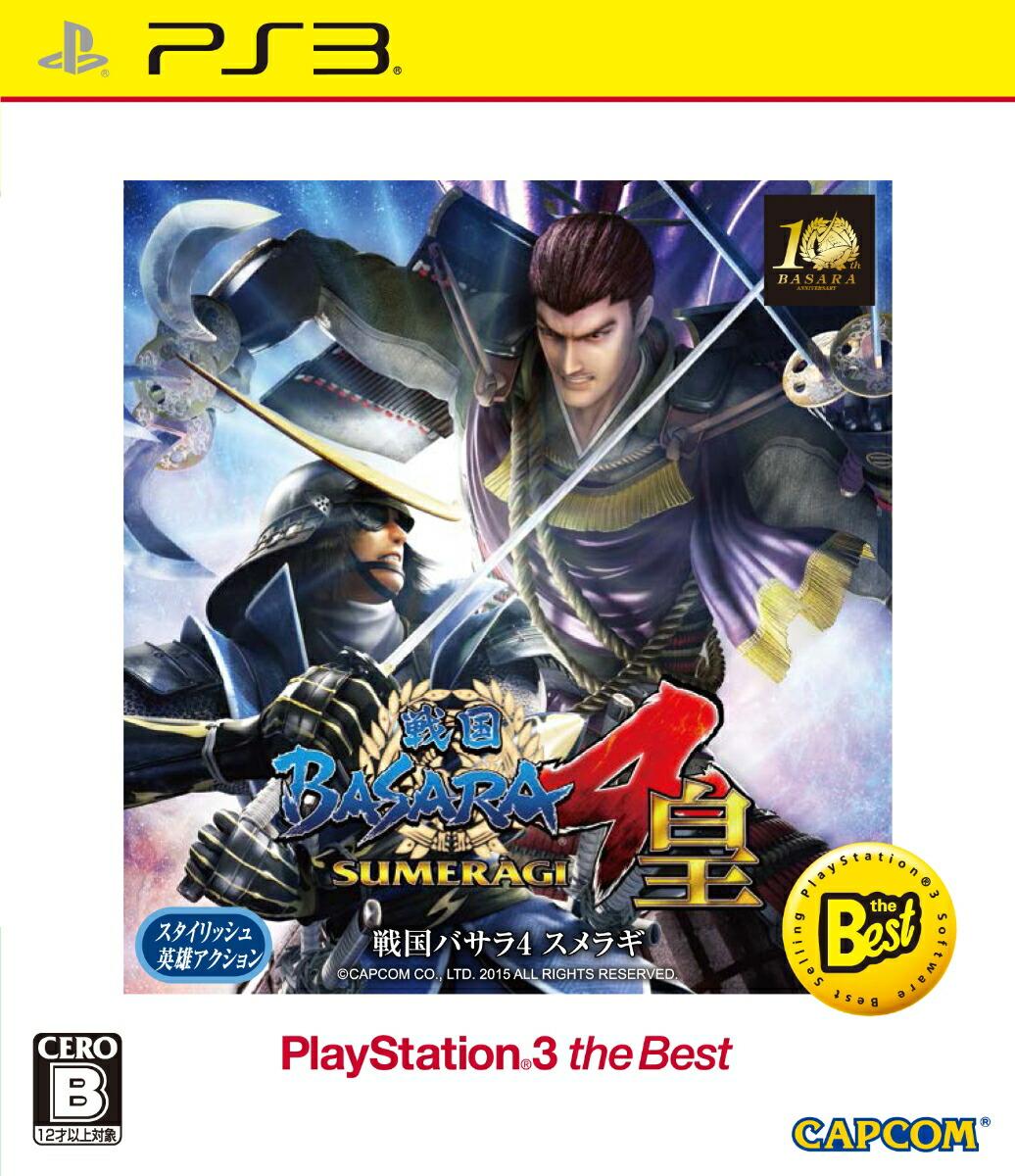 戦国BASARA4 皇 [PlayStation 3 the Best]