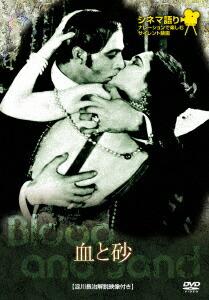 シネマ語り 〜ナレーションで楽しむサイレント映画〜 血と砂[IVCF-4105][DVD] 製品画像