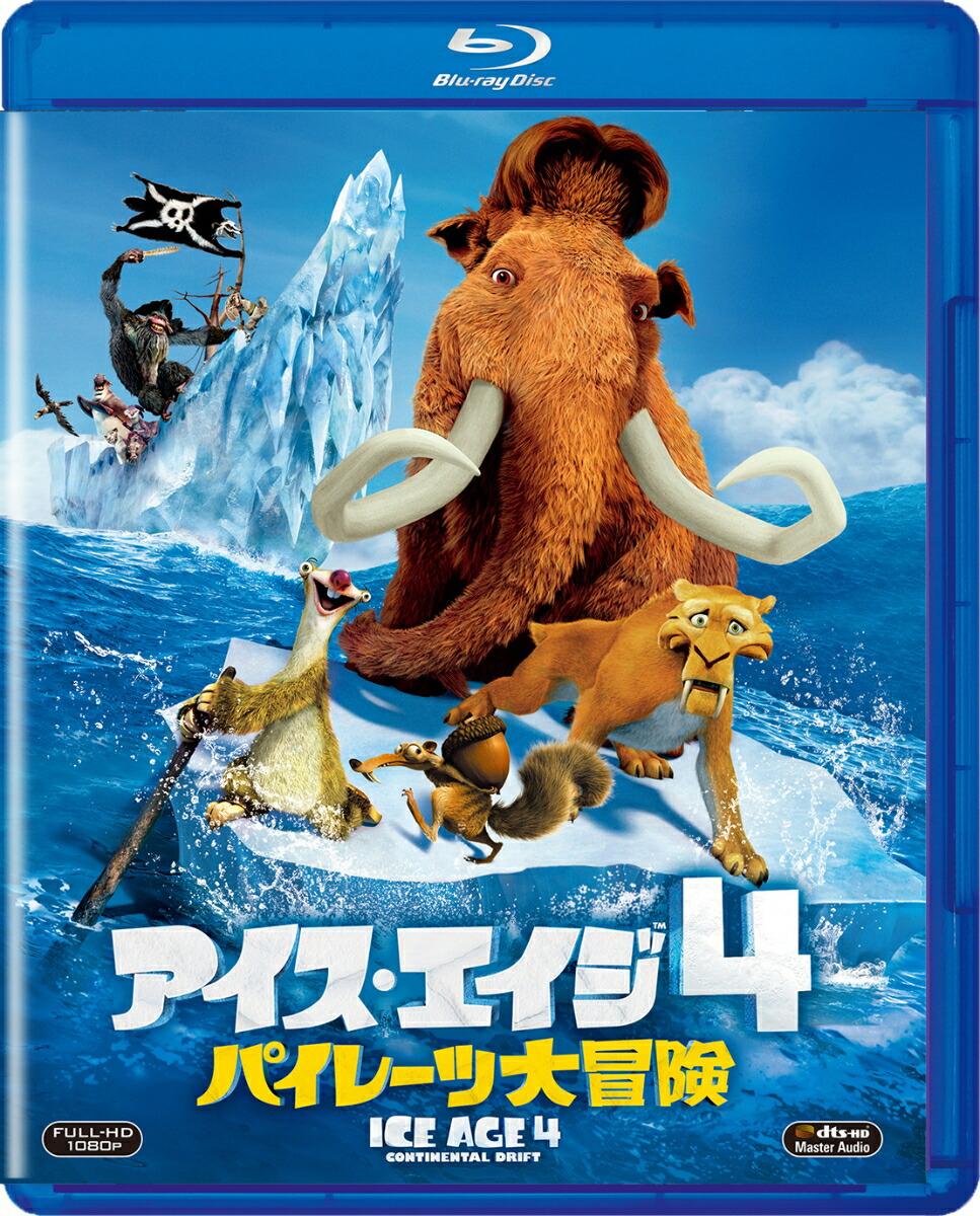 アイス・エイジ4 パイレーツ大冒険[FXXJD-51529][Blu-ray/ブルーレイ]