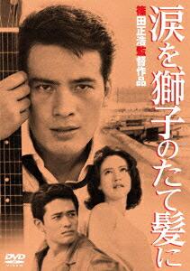 あの頃映画 松竹DVDコレクション 涙を、獅子のたて髪に[DB-0702][DVD] 製品画像