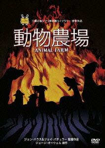 動物農場[VWDZ-8732][DVD] 製品画像