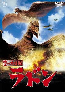 空の大怪獣ラドン〈東宝DVD名作セレクション〉[TDV-25233D][DVD] 製品画像