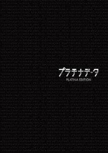 プラチナデータ Blu-ray プラチナ・エディション[TBR-23233D][Blu-ray/ブルーレイ] 製品画像