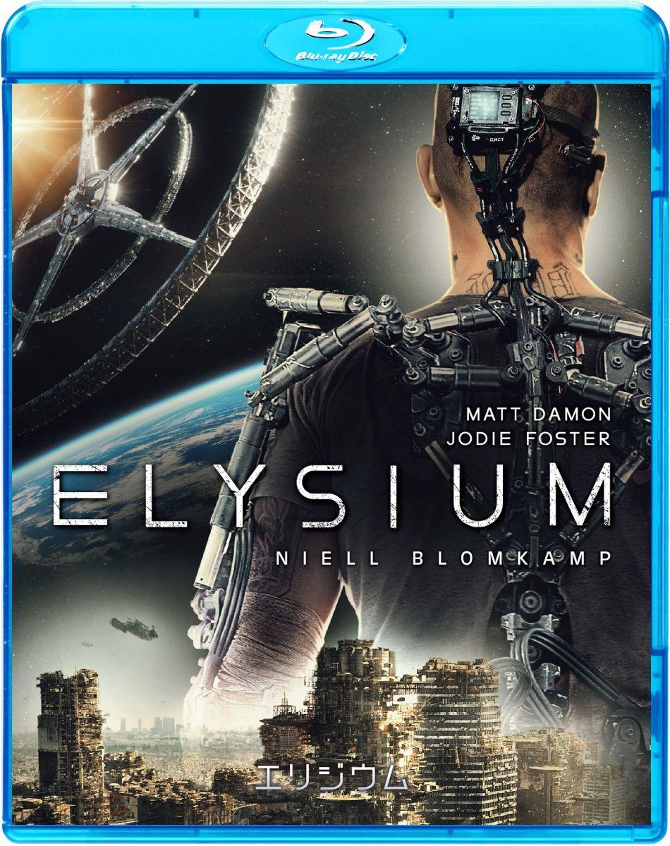 エリジウム[BRS-80316][Blu-ray/ブルーレイ]