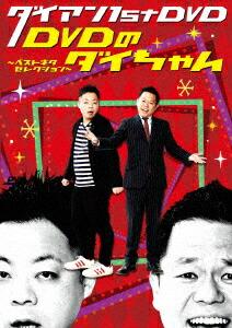 ダイアン 1st DVD『DVDのダイちゃん〜ベストネタセレクション〜』[YRBN-91116][DVD] 製品画像