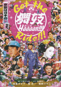 GET THE 舞妓Haaaan!!! RIDE!!![VPBF-12736][DVD] 製品画像