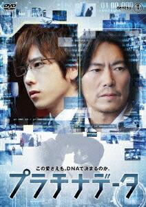 プラチナデータ DVD スタンダード・エディション[TDV-23236D][DVD] 製品画像