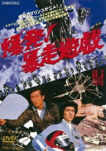 爆発!暴走遊戯[DUTD-03184][DVD] 製品画像