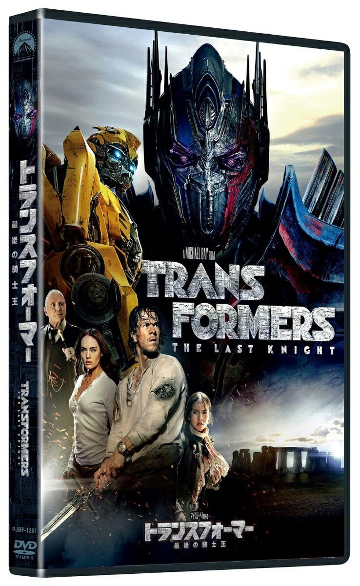 トランスフォーマー/最後の騎士王[PJBF-1261][DVD]