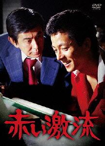 赤い激流[PCBP-62157][DVD]