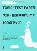 TOEIC TEST PART 5 文法・語彙問題だけで100点アップ