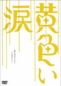 黄色い涙〜より道のススメ〜[GNBD-7108][DVD] 製品画像